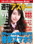週刊アスキー No.1111 (2017年1月24日発行)