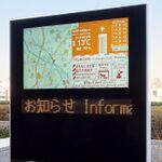 大日本印刷、13cmにスリム化した屋外型LEDサイネージ