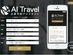 最短1分でできる出張予約サービス「AI Travel」海外手配に対応