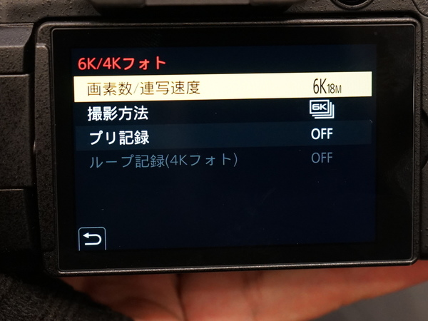 6Kフォトの設定。撮影方法は3つから選択可能
