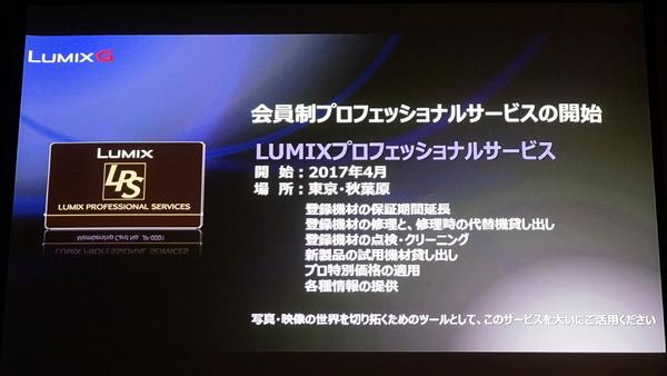 LUMIXユーザー向けのプロフェッショナルサービスも4月に開始。拠点は秋葉原となる