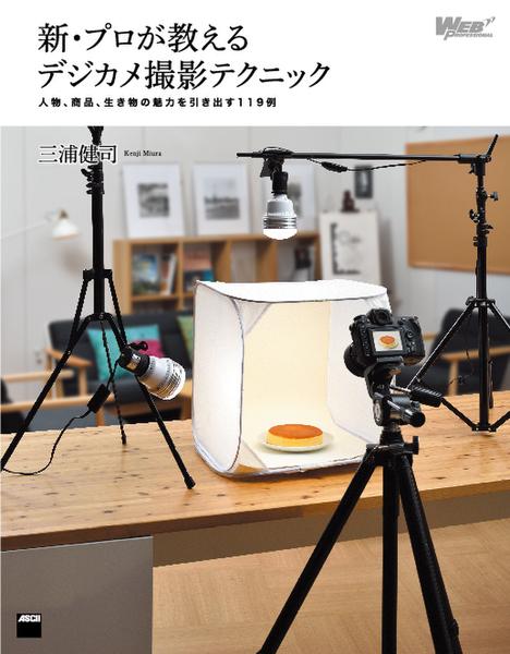 商品撮影のバイブル『新・プロが教えるデジカメ撮影テクニック』本日発売