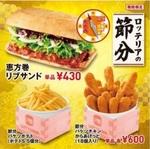 ロッテリア「恵方巻リブサンド」恵方に向かってパンを食べる:今日は何の日