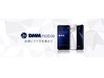 DMM mobile、15/20GBプランで最大月々1300円値下げ