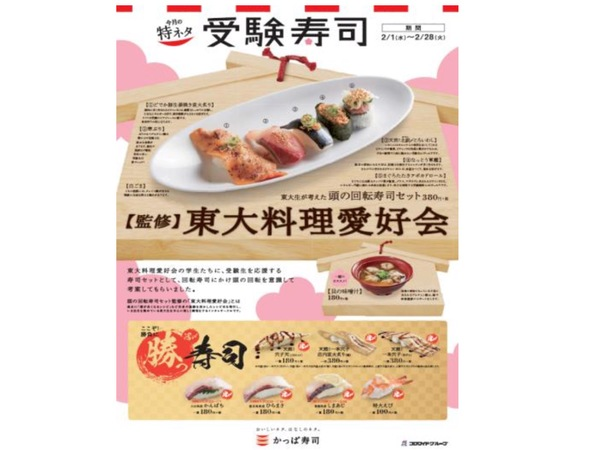 東大監修の受験に勝つネタがかっぱ寿司で販売