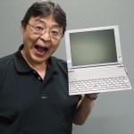 """無駄を省いた洗練されたデザイン「バイオノート505エクストリーム」こそ""""歴代最高""""のパソコンである!"""