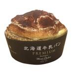 麻布十番モンタボー「幻のプレミアム牛乳パン」2日間のみ発売:今日は何の日