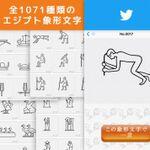 全1071種類あるエジプト象形文字を収録―注目のiPhoneアプリ3選