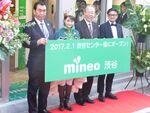 mineo直営のショップ&カフェが渋谷センター街にオープン