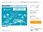 外国でチャットアプリ無料使い放題! SIMカード「TAKT CHAT」開発着手