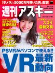 週刊アスキー No.1113 (2017年2月7日発行)