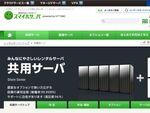 レンタルサーバーサービス「スマイルサーバ(共用サーバ)」SSL利用プラン他リニューアル