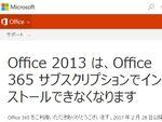 Office 2013、2月末日をもってサポート終了