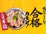丸亀製麺、受験生応援キャンペーン「鴨ねぎうどん」で合格カモン!!