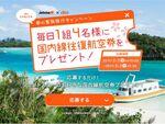 毎日4人に国内往復航空券が当たる! auの家族旅行キャンペーン