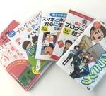 プログラミングにはじめて触れる親子向け、やさしくて面白いプログラミング関連本5冊