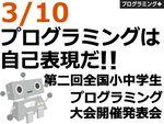 プログラミングは自己表現だ!! 3/10「第二回全国小中学生プログラミング大会」開催発表会
