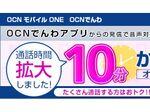 【格安スマホまとめ】OCNが通話定額を1回10分に、ソフトバンク版iPhoneで使える格安SIM!?