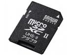 UHS-II対応のmicroSD変換アダプター「ADR-MICROUH2」1166円