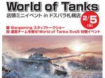 ドスパラ札幌店、ゲーミングPC「Wargaming」を試遊キャンペーン