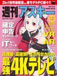 週刊アスキー No.1114 (2017年2月14日発行)