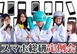 モバイルガジェットTV『スマホ総研』生放送 ~最新AndroidWear2.0って何がスゴイの?の巻~