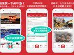 NTTレゾナント、教えて!gooの中国語版アプリ「故说!」提供開始