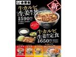 生姜タレが食欲を掻き立てる!吉野家の「牛カルビ生姜焼き丼/定食」