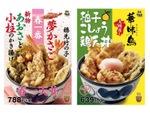 てんや、「春一天丼」と「柚子こしょう鶏天丼」で春の食材と九州の銘柄鶏と堪能できる