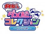 おそ松兄弟のダメっぷりを競い合う新作ゲームをDMMにて事前登録開始