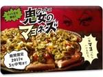 ドミノ・ピザ、メキシコの激辛ハラピニオが2倍の「クワトロ・鬼女のマヨネーズ」