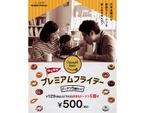 ミスタードーナツ、プレミアムフライデーにドーナツ5個セットが500円