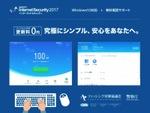 KINGSOFT、無料の総合セキュリティーソフト公開