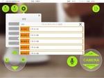 移動式留守番カメラ「ilbo」、家電製品の操作機能を追加