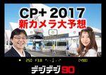 CP+開幕直前! 今夜20時ニコ生でカメラ業界を大予想【デジデジ90】