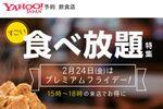 ピザとポテト食べ放題1800円!「Yahoo!予約」で揚げ物キャンペーン