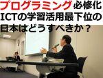 プログラミング必修化、ICTの学習活用最下位の日本はどうすべきか?