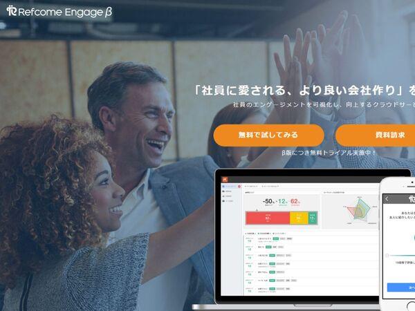 リファラル採用の施策設計できるクラウドサービス「Refcome Engage」β版事前登録サイト