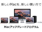 ビックカメラ、「Mac アップグレードプログラム」を開始