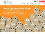 パブリッククラウドでのシステム障害を自動復旧するサービス「SIOS Coati」