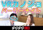VRカノジョ発売記念ニコ生! 今夜20時~おさわり実況プレー【デジデジ90】