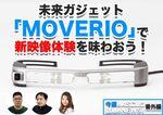 今夜20時から! 「MOVERIO」に興奮しまくる生放送