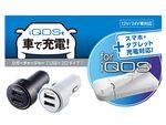 iQOSをクルマで充電! 12/24V車に対応するiQOS用車載充電器
