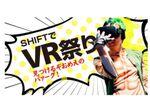 ダズルCEO、「SHIFTでVR祭り」に登壇。VR最新事情について講演