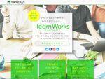 フリーランスチームを組成し、企業とマッチングするサービス「TeamWorks」