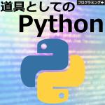 """AI・ディープラーニングへの """"入口"""" までご案内する好評のPython入門講座を7/29(土)・30(日)再び開催"""