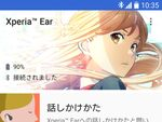 Xperia Earの声がアスナに早変わり! 劇場版ソードアート・オンラインとのコラボをソニーが発表