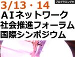 3/13・14 総務省「AIネットワーク社会推進フォーラム」(国際シンポジウム)を開催