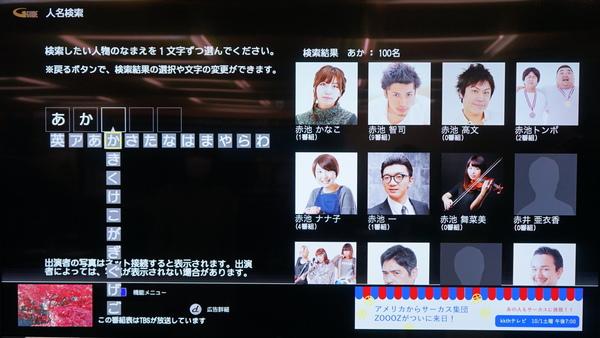 人名検索画面でも顔写真が表示される