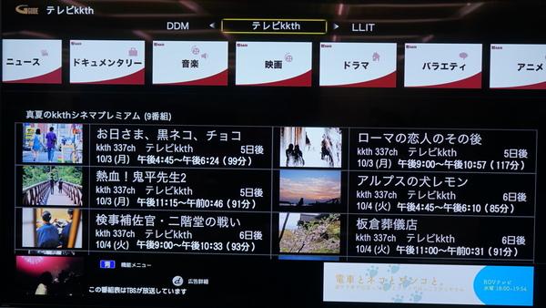 チャンネル別おススメ番組表示